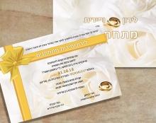 הזמנה לחתונה- מירית ולירון