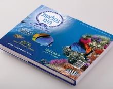 מגזין ״נפלאות הים״