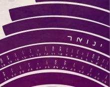 לוח שנה טיפוגרפי