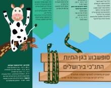 מודעה פרסומית לגן החיות התנכי בירושלים