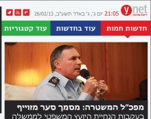 ynet- עיצוב אתר ועיצוב לסמארטפון