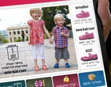 SeeKaiRun: מותג נעלי תינוקות וילדים