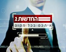 פרומו טלויזיה להשקת ערוץ החדשות הדיגיטלי של חדשות 2