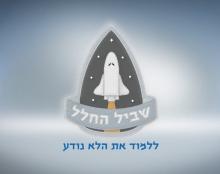 שביל החלל - פרויקט גמר בתקשורת אינטראקטיבית - מכללת ספיר