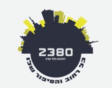2380 - כלרחוב והסיפור שלו