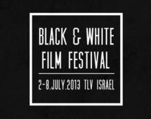 פסטיבל סרטים שחור לבן