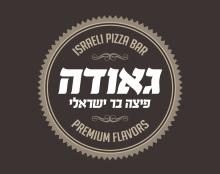 גאודה - פיצה בר ישראלי