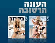 העונה הרטובה, (ynet, בלייזר)