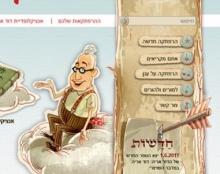 הדוד אריה - עיצוב אתר