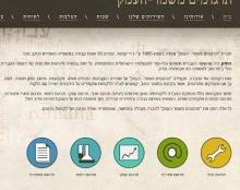 תרגומים משמר העמק - עיצוב אתר