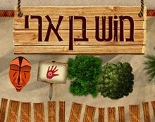 מוש בן ארי - אתר אינטרנט