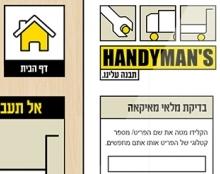 Handyman - אתר לחברת קניה הובלה והרכבה של מוצרי איקאה