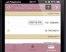 אפליקציה לבדיקת זמן הגעה של אוטובוסים