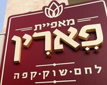 מאפיית פארין לחם•שוק•קפה