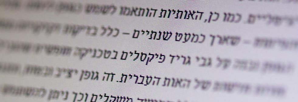 בית לטיפוגרפיה עברית