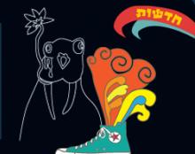 אתר מועדון הצוללת הצהובה בירושלים