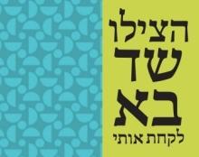 ישראל-פוסטר