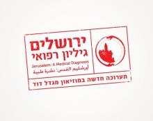 ירושלים - גיליון רפואי - לוגו לתערוכה במוזיאון מגדל דוד