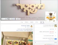 עיצוב וניהול דף  עסקי בפייסבוק