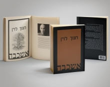 עיצוב כריכה לספרים של חנוך לוין