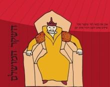 השקר המושלם - איור אגדה מונגולית