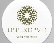 לוגו למטפל במגע, רועי מצויינים (אגב מאוד מומלץ)