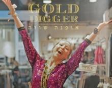 Goldigger - קטלוג אופנה
