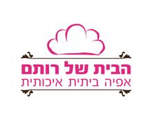 עיצוב לוגו הבית של רותם - אפיה ביתית אכותית