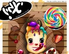 יאמי  מגזין אוכל לילדים