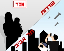 מבצע צוק איתן 2014