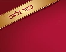 Brodsky - Kosher butchery shop logo