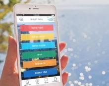 עיצוב מחודש לאפליקציית עיריית תא במסגרת לימודי עיצוב גרפי