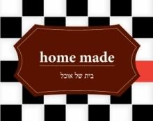 מיתוג ופיתוח שפה, מסעדת HOME MADE