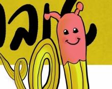 לוגו לקבוצת שירבוט שבת בפייסבוק