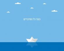 תחרות ישראל בת 100