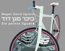 שבוע האיור 2015 -six points sguare