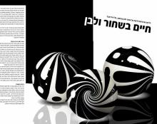 עיצוב למגזין
