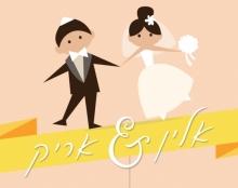 הזמנה לחתונה - איור זוגי