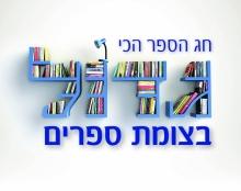 קמפיינים עבור צומת ספרים