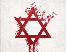דם ישראל נשפך /// אינתיפאדה שלישית 2015