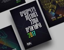 גלויות קונספט לסוכנות החלל הישראלית