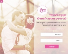 פופ אפ אתר חתונות