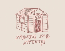 בית הבובות הורודות