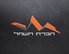 מיתוג לחברת החשמל ישראל \ לימודים \